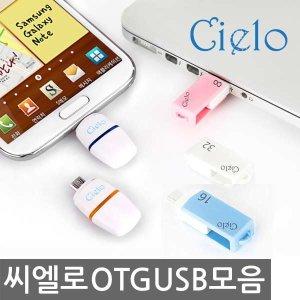 씨엘로 OTG+USB메모리모음전(8G/16G/32G)PC스마트폰