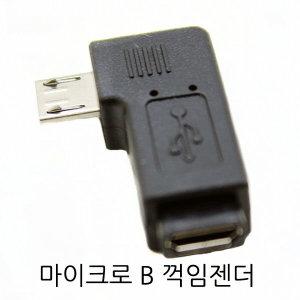 마이크로5핀연장 꺽임젠더/좌/우타입