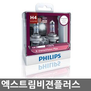 [필립스] 필립스익스트림비젼/GE메가울트라/전조등/안개등/전구
