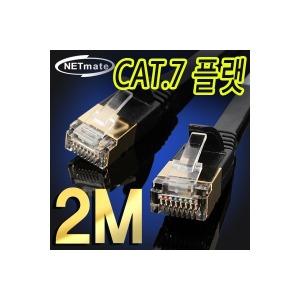 인기독점   NETmate CAT.7 STP 다이렉트 FLAT 케이블 2M 길이선택/NMC-UF720/평면/금도금쉴드