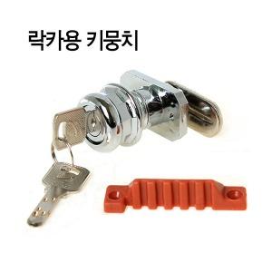 락카용 키뭉치 DI 50759 (락커 옷장 신발장 골프장 찜질방 사물함열쇠 휘트니스 탈의실 락카키)