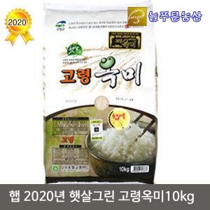 (햇 2020년) 청와대납품미 햇살그린 고령옥미 10kg