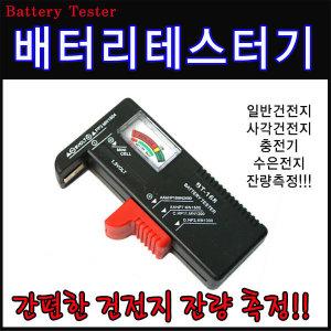 배터리 테스터기/잔량측정/건전지 테스터기