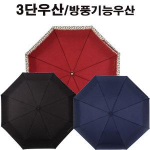피에르가르뎅//3단우산/아놀드파마/랜드/우산/전자동