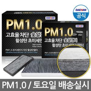 [대한] 활성탄 PM1.0 초미세먼지 에어컨필터 YF소나타 LF IG