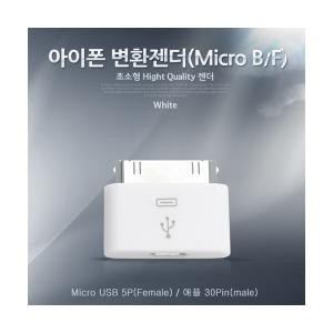 마이크로5핀(암)-아이폰30핀(수) 변환 젠더  아이폰