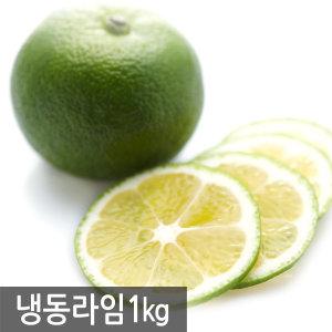 (냉동 라임 1kg) IQF Lime 쥬스 모히또 라임청 레몬