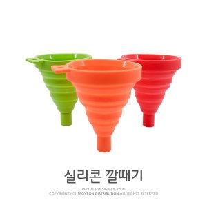 파미래 실리콘접이식깔대기(색상랜덤) 깔대기