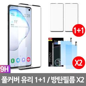 핸드폰 액정필름 5매3900 유리4900 풀커버 강화유리