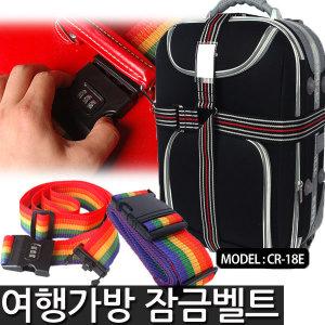 여행가방/잠금벨트/여행용/캐리어/벨트/가방/자물쇠