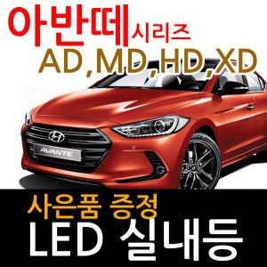 아반떼 AD MD HD XD LED 실내등 번호판등