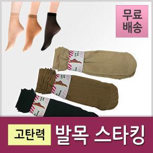 고탄력발목스타킹30매9600원/판타롱스타킹/실리콘덧신