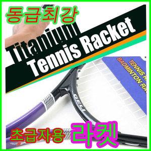 ST1 무료배송/티타늄 테니스라켓/테니스채/초보용