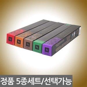 [네스프레소] 네스프레소 정품 캡슐커피 5종세트(50)/구성변경가능