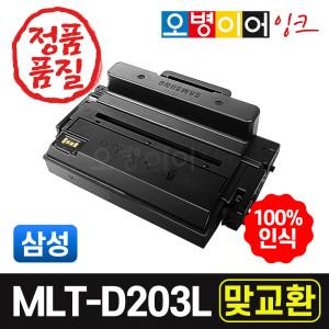 MLT-D203L 재생토너 맞교환/SL-M3320ND M3870FW 호환