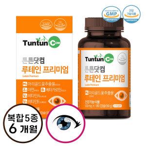 [튼튼닷컴] 루테인 프리미엄 (6개월분) 눈영양제 눈건강 건강식품
