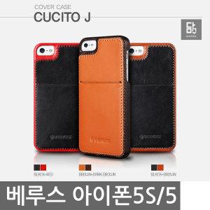 [베루스] (재고정리) 베루스 아이폰5S 5 담다 쿠치토 J 케이스