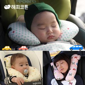 아기 유아 차량안전쿠션/목쿠션/유아목베개