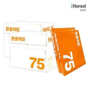 [한솔제지] (현대Hmall)무료배송 한솔제지 한솔카피 복사용지 A4용지 75g 2BOX(5000매)