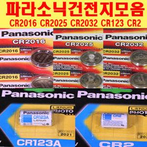 [파나소닉] 파나소닉 CR123A CR2  랜턴 수은전지 3V건전지 LR44