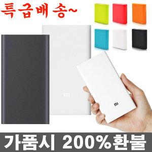 [샤오미] 샤오미 5000/10000/ 보조배터리+케이스 밧데리 충전기