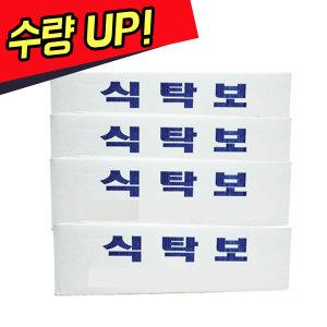 350장x4박스) 일회용비닐식탁보 평판식탁보4박스/횟집