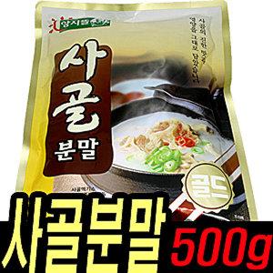[세우] 양지뜰 사골분말500gx10봉지(1박스) 사골엑기스 곰탕