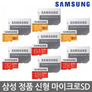 [삼성전자] 무료배송 삼성/마이크로 SD카드/블랙박스/샌디스크