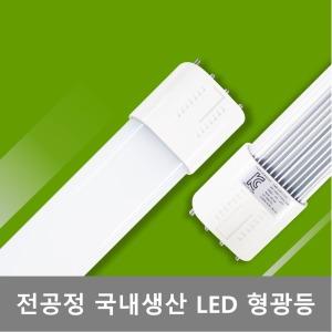 특가 일본수출 LG/삼성칩 LED형광등/LED전구/LED조명