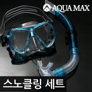아쿠아맥스 고급형 실리콘 스노쿨링세트/스노쿨링세트