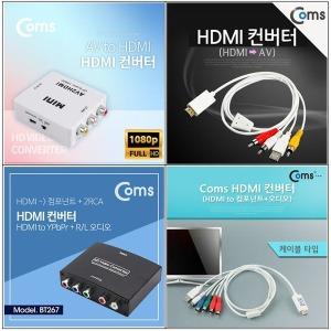 AV 컨버터 모음 - HDMI to AV to HDMI to 컴포넌트