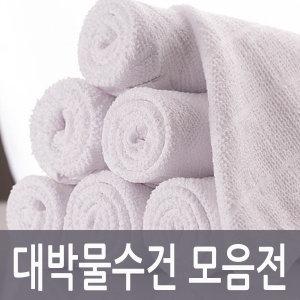 (대박물수건 10매가격)물수건/송월/영신/위생/판촉물/