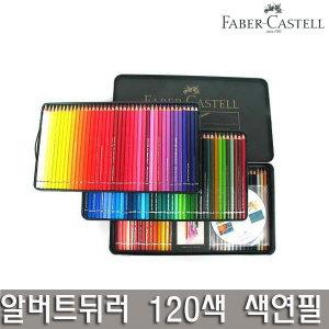 [파버카스텔] 파버카스텔 알버트뒤러 120색색연필/전문가수채색연필