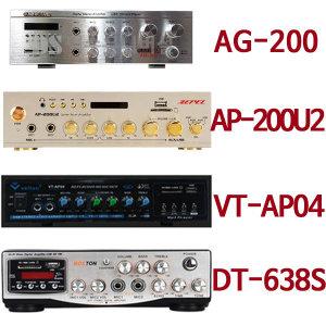 2채널200W앰프모음 /DT-638S/VT-AP04/AG-200/AP-200U2