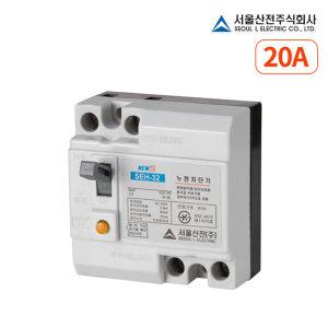 서울산전 누전차단기 2p 15A 20A고감도 배선차단기SCH