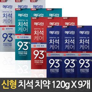 [메디안] 덴탈 아이큐 치석케어 치약 120gX9개 /메디안/치석
