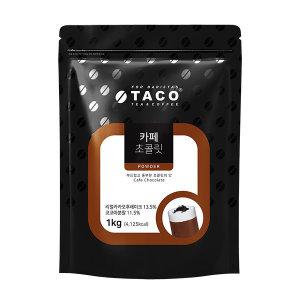 타코파우더 타코 카페 초콜렛 파우더 1kg - 12봉