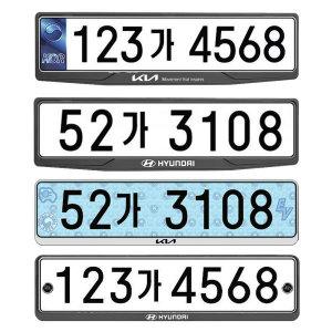 [스타투스] 현대/기아 번호판가드2P/보조번호판/비천공/전기차