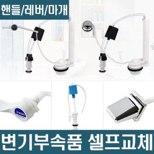 변기부속품 양변기부속 좌변기 부품 레버 핸들 교체