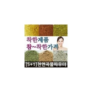 율무/녹두/팥/율피/곡물/오트밀/가루/천연팩/곡물팩