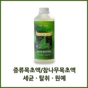 해모수/증류목초액/원예용/목초액/살균탈취/해충박멸