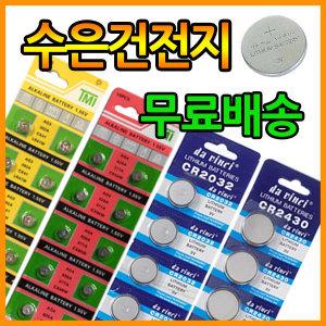 수은건전지/리튬/AG3/AG4/AG10/AG13/CR2032/CR1620