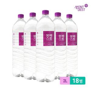 [몽베스트] 프리미엄 몽베스트생수 2Lx18입