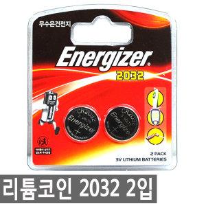 [에너자이저] 에너자이저 리튬코인 2032 2입 / 건전지