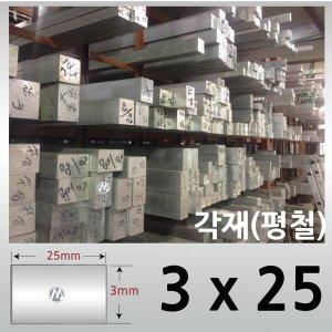 3 x 25 (mm) / 길이 50cm - 1M / 알루미늄각재-사각봉