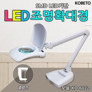 당일발송 LED조명확대경 KO-6022 5배 확대경 돋보기