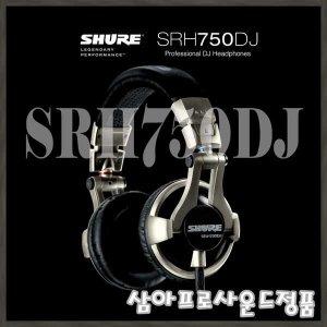 [SHURE] SRH750DJ/SHURE/삼아프로사운드정품/srh-750dj/정품