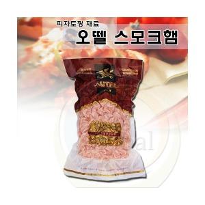 [오뗄] 오뗄 스모크햄 1kg / 피자 / 피자재료 / 피자토핑