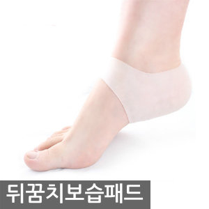 발뒤꿈치 보호패드 발뒷꿈치 임산부 각질제거기 보습