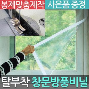 [고리아] 봉제식 맞춤 창문 베란다 방풍비닐